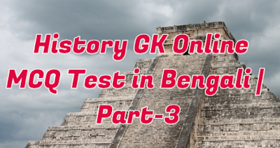 History GK Online MCQ Test in Bengali | Part-3