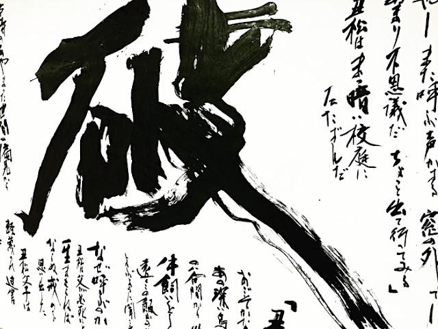 第50回記念 心象書展