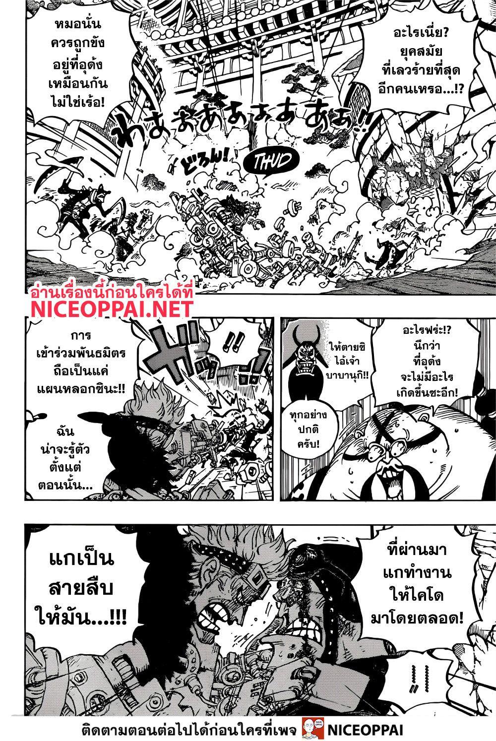 อ่านการ์ตูน One Piece ตอนที่ 981 หน้าที่ 4