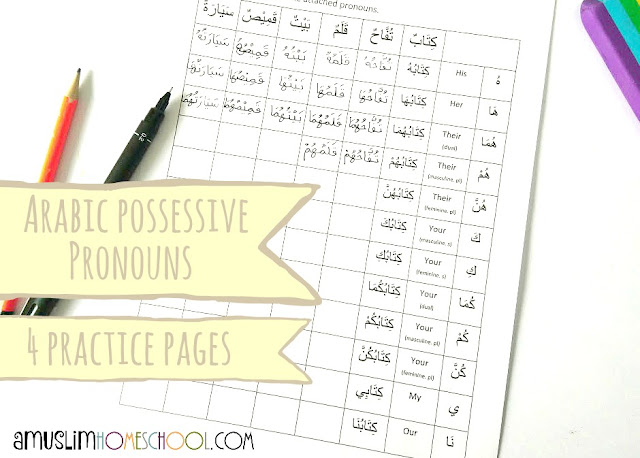arabic possessive pronouns worksheet printable