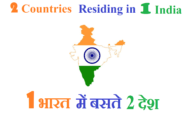 2 Countries Residing in One India