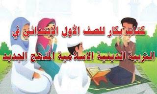 كتاب بكار للصف الأول الإبتدائي في التربية الدينية الاسلامية pdf المنهج الجديد