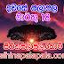 Lagna Palapala Ada Dawase | ලග්න පලාපල | Sathiye Lagna Palapala 2020 | 2020-03-18