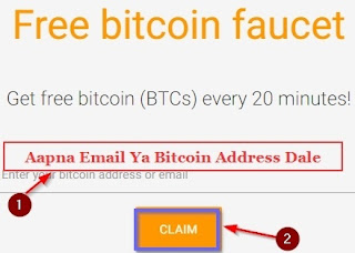 Aapna Email id ya bitcoin address dale