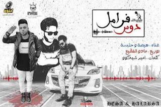 تحميل مهرجان دوس فرامل mp3 غناء هيصه وحلبسه 2017