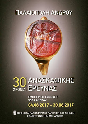 Παλαιόπολη Άνδρου: 30 Χρόνια Ανασκαφικής Έρευνας