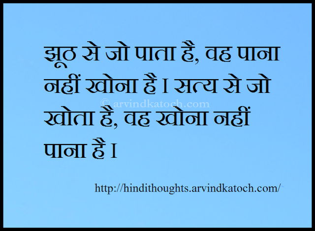 Hindi Thought, Hindi Quote, Lie, truth, gain, lose