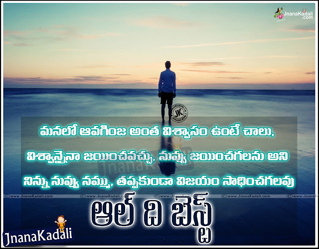 Inaprirational Telugu Language All the best Images and messages, Most Popular Telugu Language All the best Wishes and Greetings, New Telugu All the best Sayings images, Success for Your Exams Blessings in Telugu, All the best my Friend in Telugu.Telugu Best Wishes Quotes, Pictures, All the Best  in Telugu Language, Wonderful Thoughts and Good, Best of Luck Quotations in Telugu Language, All The Best Telugu Images and Quotes online, Goal Setting Quotations in Telugu, All the best for your sports telugu