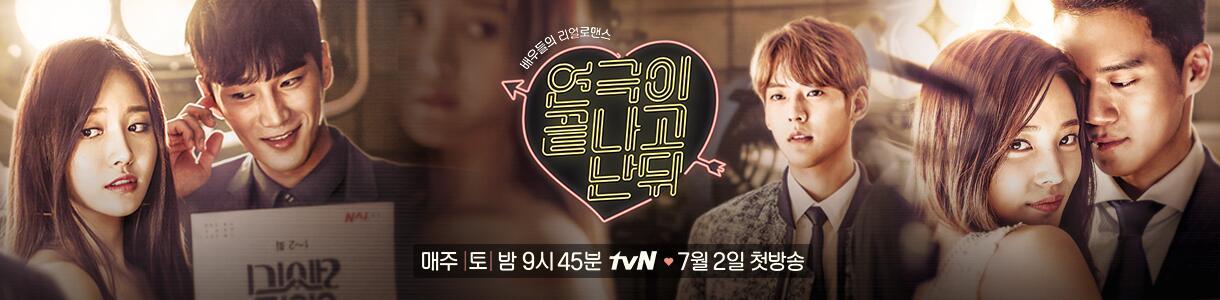 2016年韓劇 話劇結束之後線上看