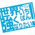 Review: Sekai de Ichiban Tsuyoku Naritai!