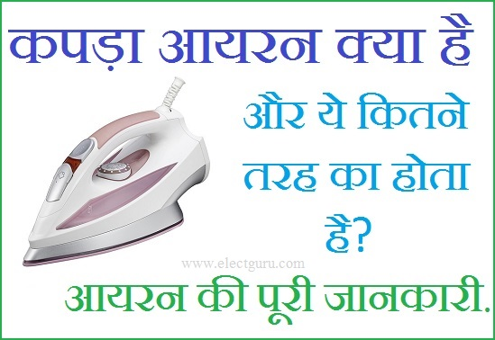 electric iron working principle