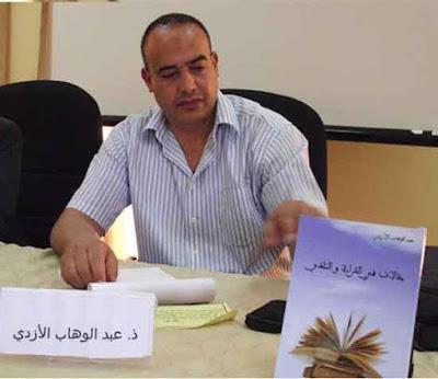 الدكتور عبد الزهاب الأزدي