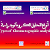 أنواع التحليل الكروماتوجرافي  Types of Chromatographic analysis