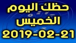 حظك اليوم الخميس 21-02-2019 - Daily Horoscope