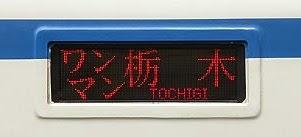 東武宇都宮線 ワンマン 新栃木行き 8000系側面表示