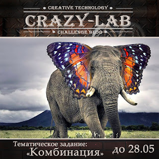 https://crazyylab.blogspot.ru/2018/05/blog-post_3.html