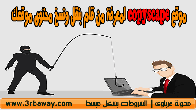 موقع copyscape لمعرفة من قام بنقل ونسخ محتوى موقعك