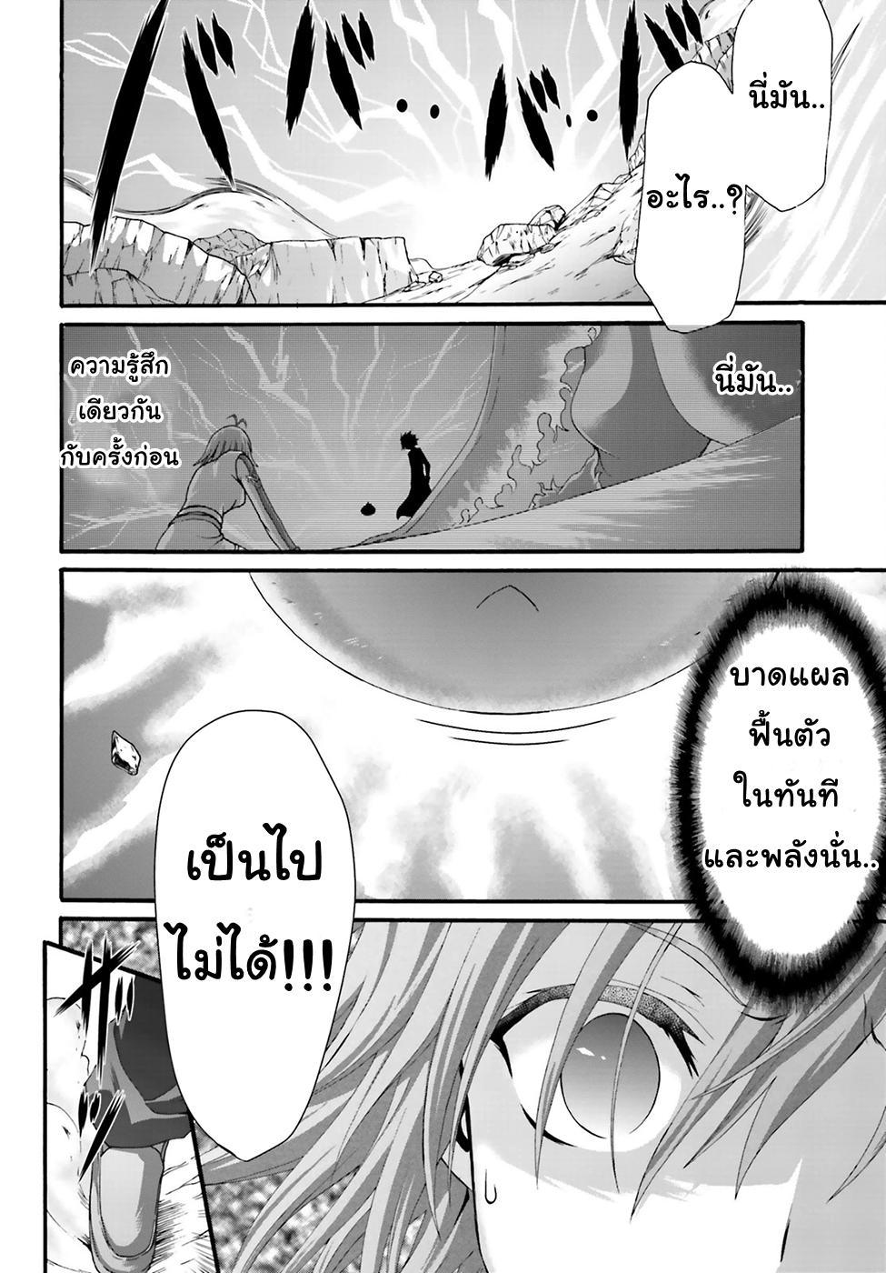 Dekisokonai no Majuu Renshi ตอนที่ 3 TH แปลไทย