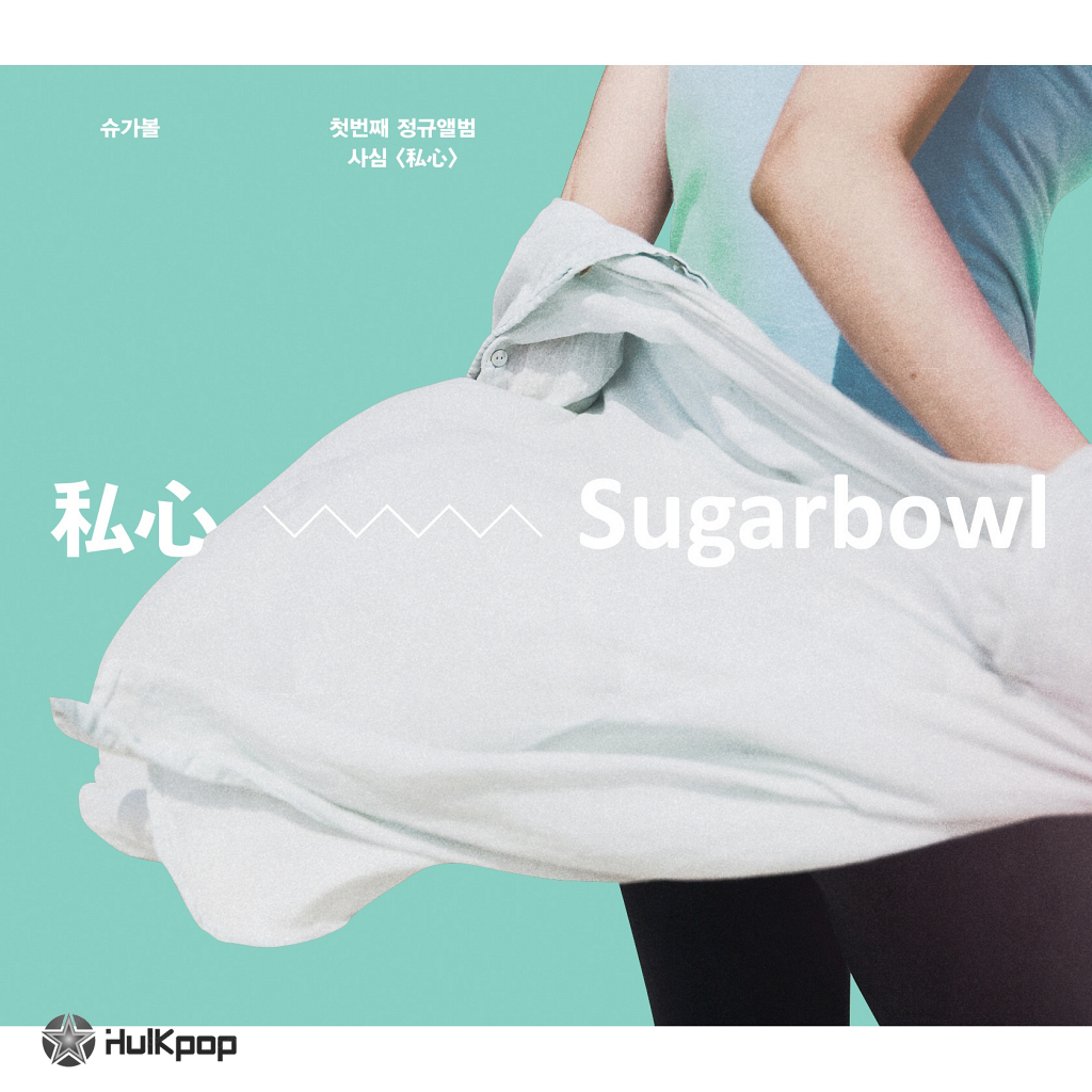 Sugarbowl – Selfishness