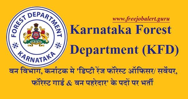 Karnataka Forest Department, KFD, Karnataka, Forest Department, Forest Department Recruitment, 10th, Forest Officer, Forest Guard, Forest Watcher, Latest Jobs, kfd logo