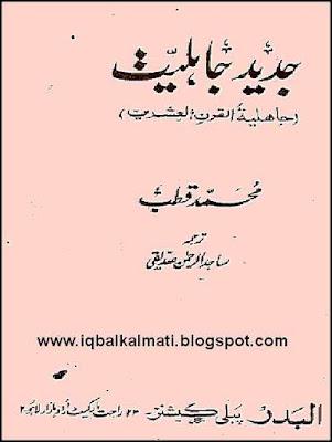 Jadeed Jahiliyat Sayyid Qutb