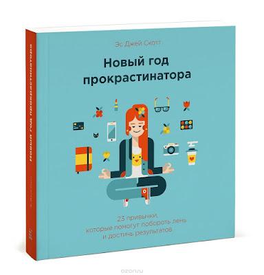 Книга Новый год прокрастинатора - отличный справочник техник тайм-менеджмента