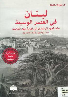 لبنان في العصر الوسيط، منذ العهد الراشدي إلى نهاية عصر المماليك - سوزي حمود