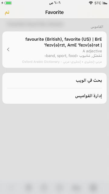 ترجمة اي كلمة من خلال قاموس ايفون المدمج بدون تطبيقات
