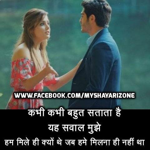 Broken Heart Sad Dard Bhari Shayari Picture SMS