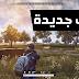 افضل 10 العاب اندرويد اون لاين جديدة .! العبها مع اصدقائك .! 2018