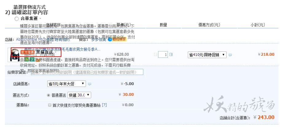 14 - 淘寶購物教學:從註冊帳號到WebATM付款,通通不求人!