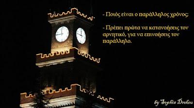 Κείμενα του Νίκου Λυγερού σε Επιμέλεια Σοφίας Ντρέκου