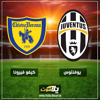 مشاهدة مباراة يوفنتوس وكييفو فيرونا بث مباشر بتاريخ اليوم 21-1-2019 في الدوري الايطالي