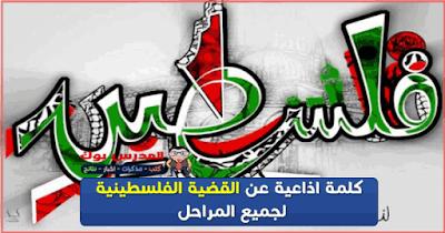 كلمة عن القضية الفلسطينية شاملة لكل المراحل