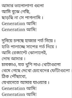 Generation Aami Title Track Lyrics