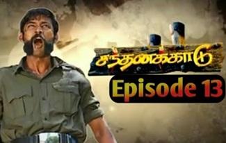 Santhanakadu Tamil Serial | Episode 13