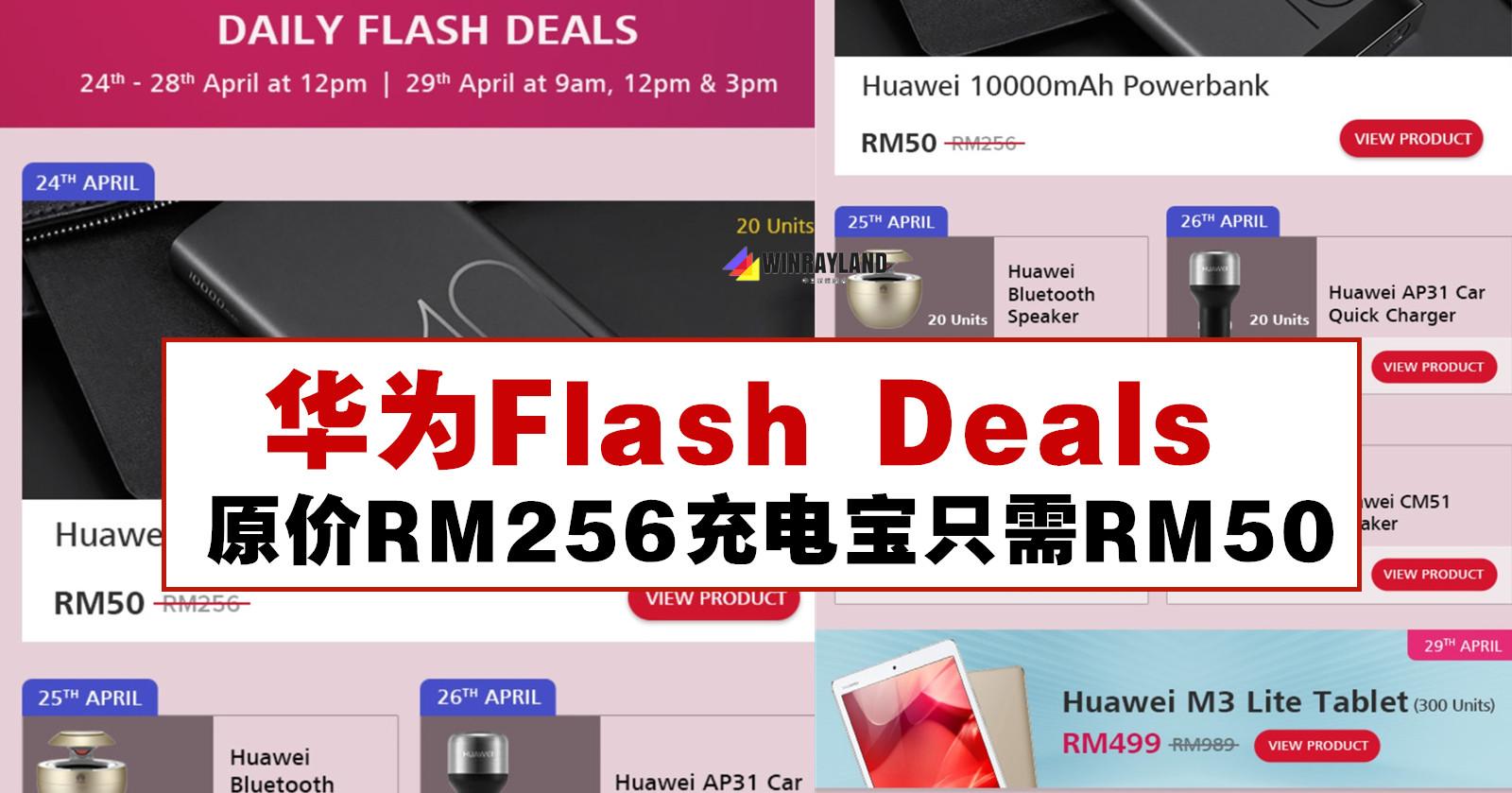 华为Flash Deals,原价RM256充电宝只需RM50