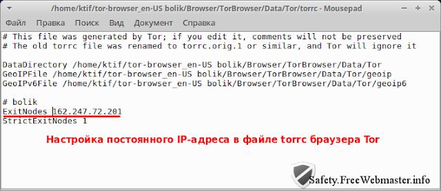 Настройка постоянного IP-адреса в файле torrc браузера Tor