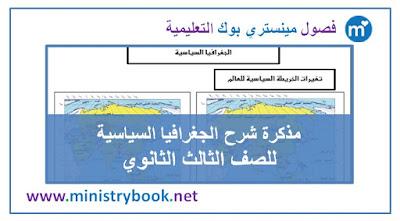 مذكرة شرح الجغرافيا السياسية