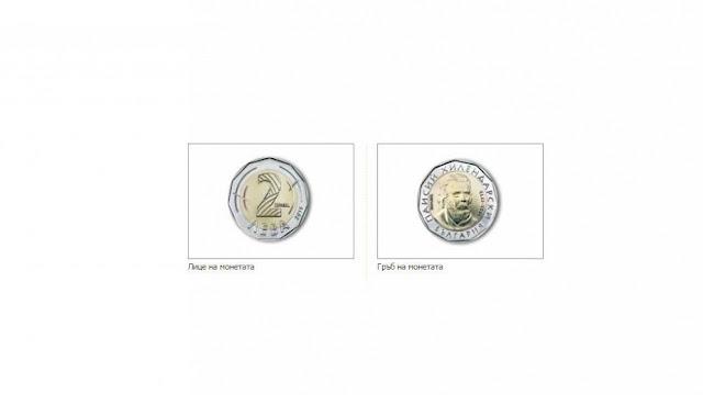 95dccadbf07 Пускат в обръщение монета от 2 лв. | Последни новини от