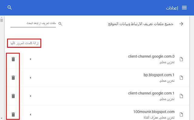 مسح ذاكرة التخزين المؤقت وملفات تعريف الارتباط لموقع محدد في جوجل كروم