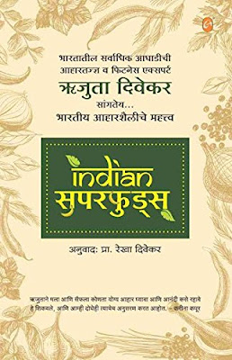 Download Free Indian SuperFoods (Marathi) Rujuta Divekar Book PDF