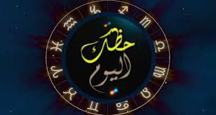 """الان.. توقعات ابراج اليوم الاحد 21-2-2016 """"Abraj Today"""" لكشف حظك اليوم فى توقعات """"عالم الابراج"""" اليوم 21 فبراير 2016"""