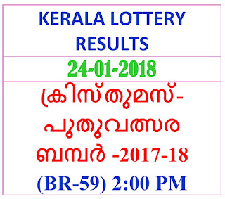 KERALA LOTTERY RESULT X MAS NEW YEAR BUMPER 2017-18 ON JANUARY 24, 2018