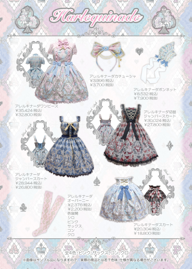 mintyfrills kawaii sweet lolita fashion release cute pretty harajuku