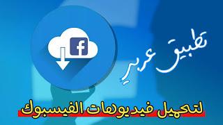افضل تطبيق عربي لتحميل الفيديوهات من الفيس بوك
