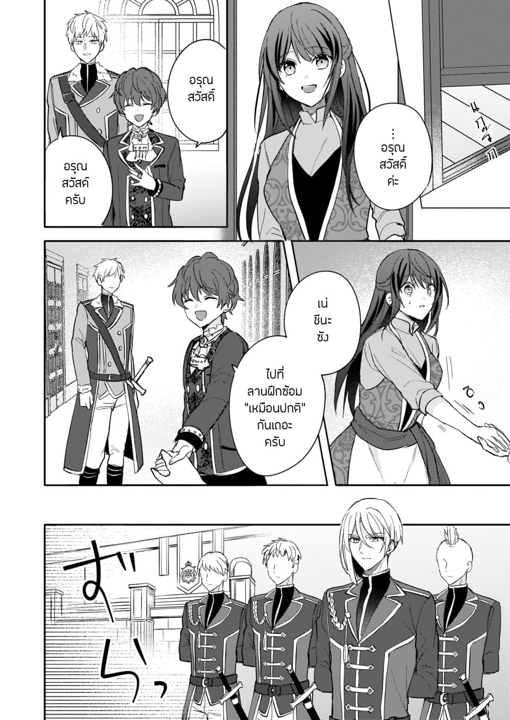 อ่านการ์ตูน Skill Daidokoro Shoukan wa Sugoi! Isekai de Gohan Tsukutte Point Tamemasu ตอนที่ 11 หน้าที่ 5