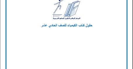 تحميل حل كتاب الكيمياء بكالوريا سوريا pdf