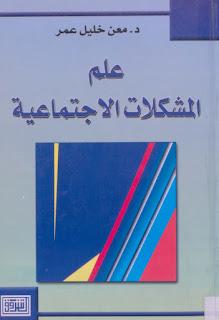 تحميل كتاب علم المشكلات الاجتماعية PDF الدكتور معن خليل العمر
