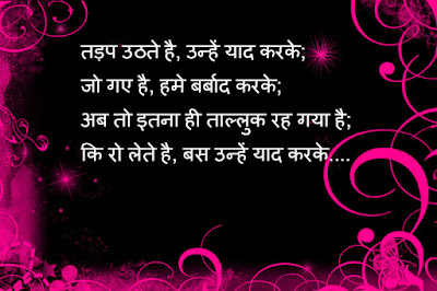 love shayari image download by superhitstatus